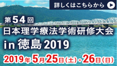 第54回日本理学療法学術研修大会 in 徳島