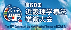 第60回近畿理学療法学術大会