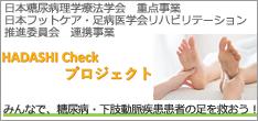 HADASHI check プロジェクト
