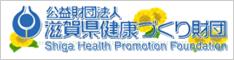 滋賀県健康づくり財団